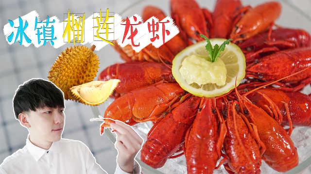 夏日吃虾新技能:冰镇榴莲小龙虾
