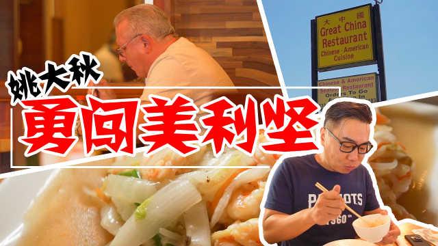 拜访美国的中餐厅,大秋感觉很辛酸