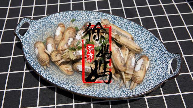【徐妈妈厨房】盐水蛏子