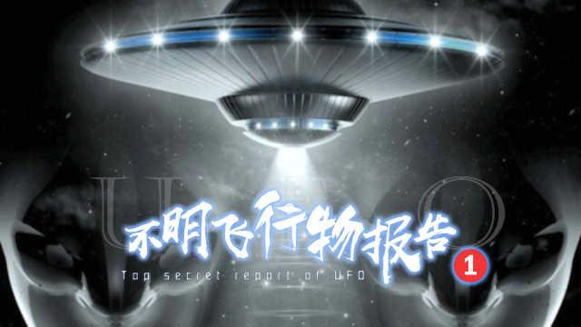 朋友圈刷屏UFO?  专家现身说法!