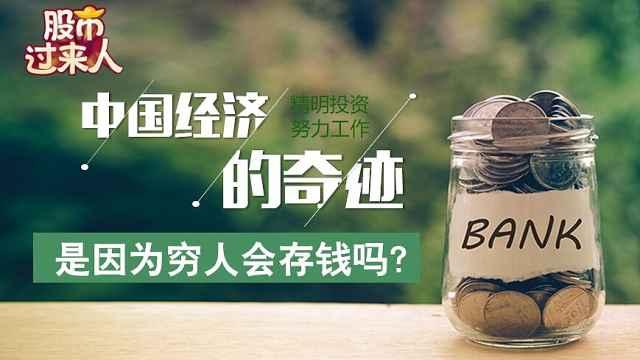 中国的奇迹 真的是因为会存钱吗