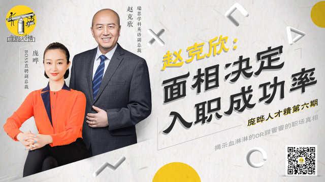 第6期赵克欣:面相决定入职成功率