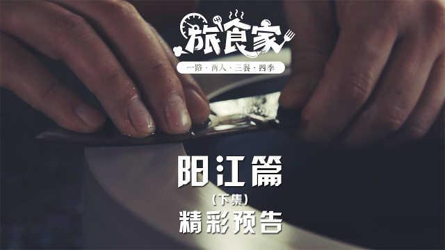 《旅食家》阳江篇下集预告