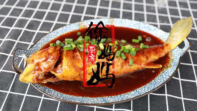 【徐妈妈厨房】糖醋鱼