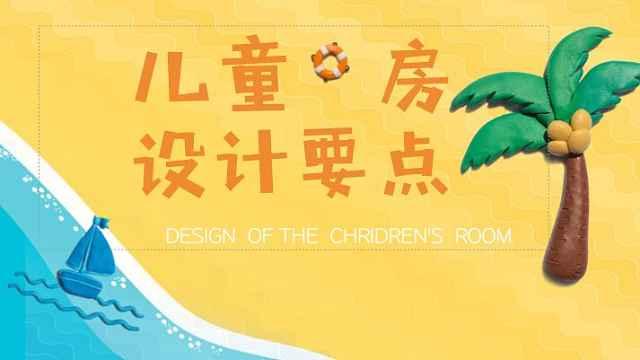 儿童房装修必看的两原则,四阶段!