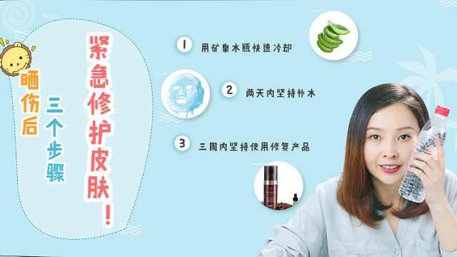 夏季晒伤后三个步骤修复你的肌肤!