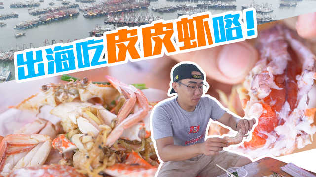 大秋决定先吃完这顿海鲜大餐再说…