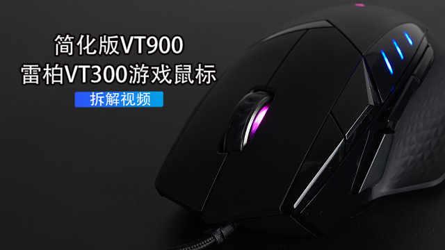 拆解雷柏VT300游戏鼠标