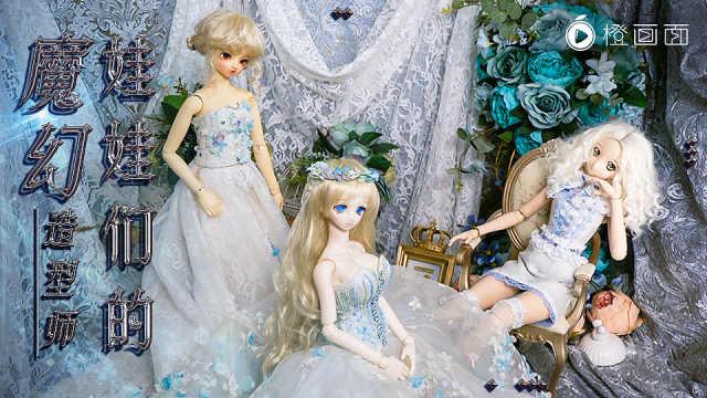 娃娃们华丽变身,梦幻造型出自她手