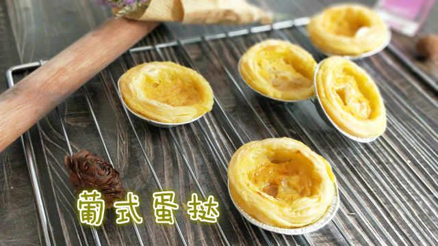 制作葡式蛋挞皮和蛋挞液,方法简单