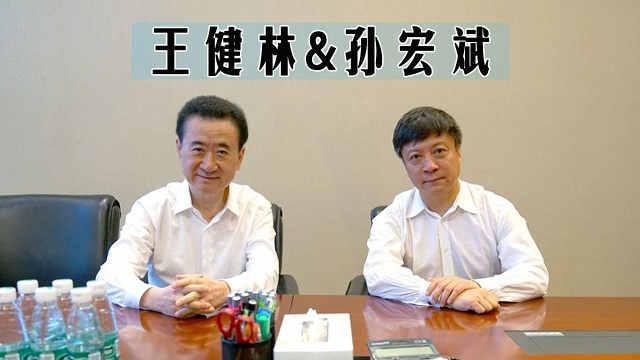 """""""孙王""""合作升级,95亿入股万达"""