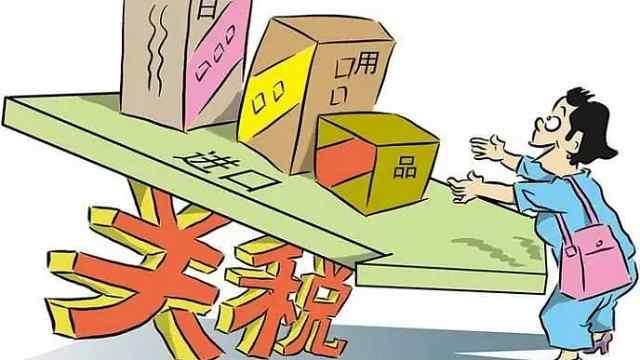 国务院决定降低日用消费品进口关税