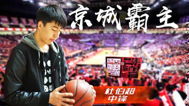 高中篮球赛总决赛最佳!17岁超2米