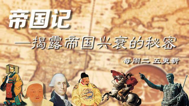 俄罗斯:罗马和蒙古的帝国结合体