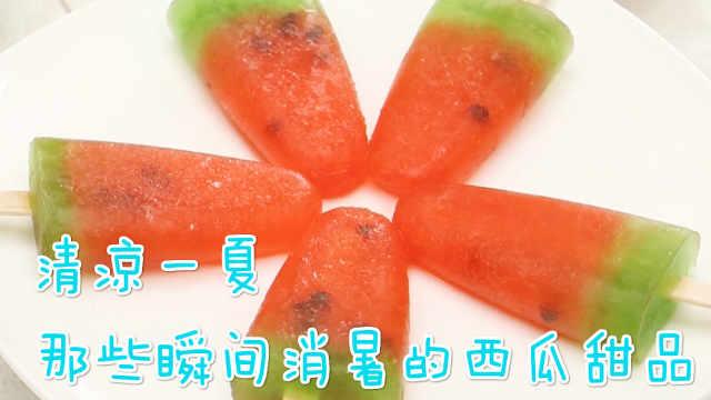清凉一夏,那些瞬间消暑的西瓜甜品