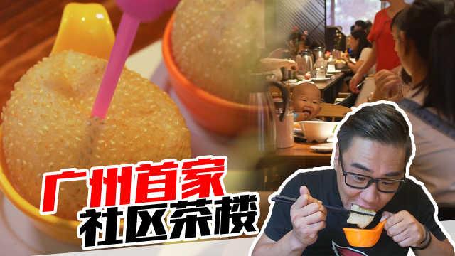 来探秘一下广州首家社区茶楼!