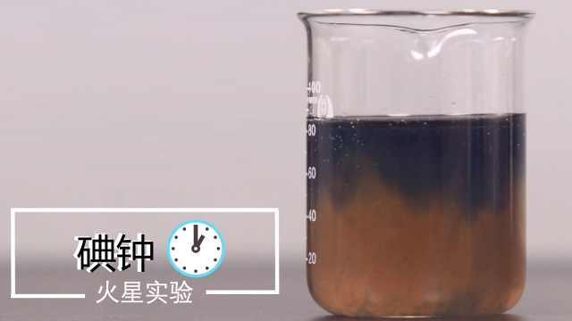 神奇的化学时钟:碘钟实验