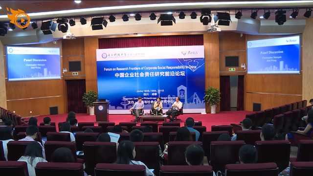 中國企業社會責任研究前沿論壇