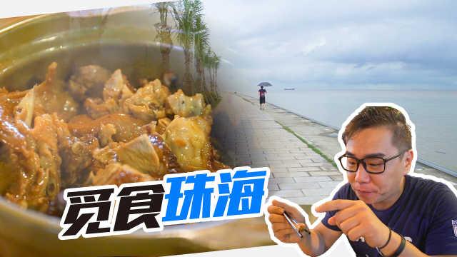 探访珠海唐家最有名的私房菜馆