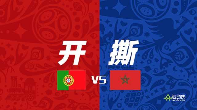 葡萄牙VS摩洛哥,C罗将再现神技?
