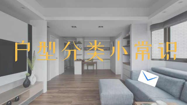 住宅户型分类攻略,买房前先看看!