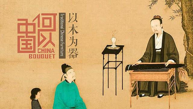 何以中国——以木为器