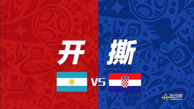 阿根廷VS克罗地亚,预测2:0
