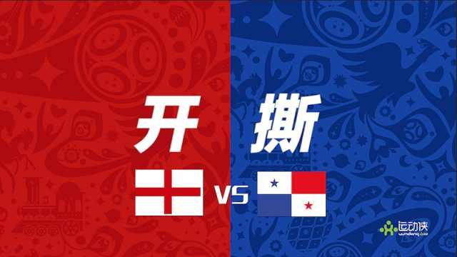 世界杯英格兰VS巴拿马,预测3:0