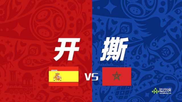 西班牙VS摩洛哥,预测2:0