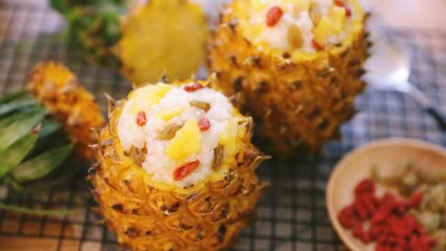 酸甜可口的菠萝糯米饭