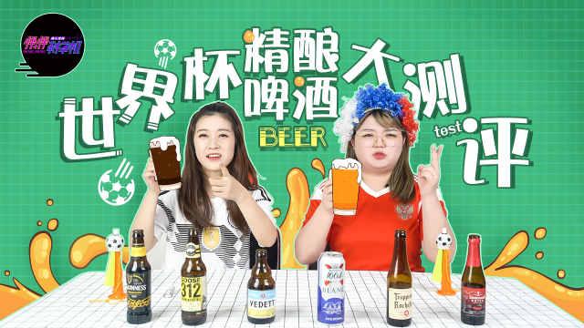 这么多款啤酒,你最喜欢哪一个?