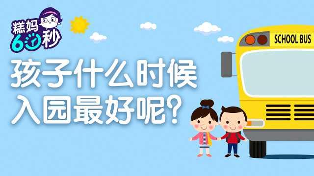 孩子几岁上幼儿园最合适?