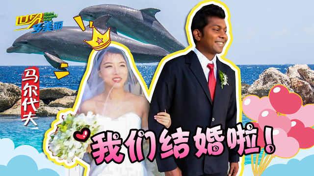 单身又怎样?马尔代夫包办婚礼!
