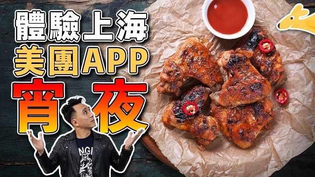 台湾小伙上海体验外卖订餐过程!