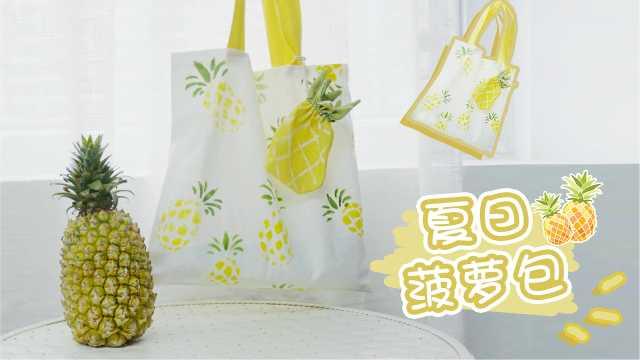 清爽的菠萝包上身,看起来就降温!