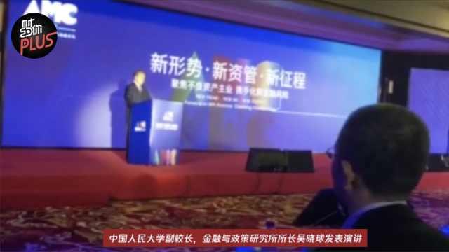 吴晓球:对中国金融越来越焦虑