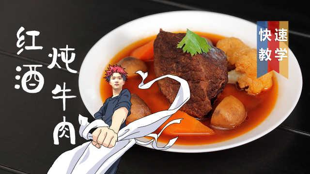 红酒炖牛肉,这道法式大餐你喜欢吗