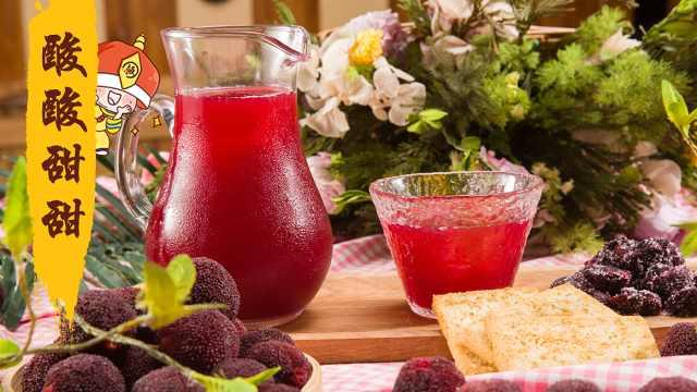 来一碗酸酸甜甜的杨梅汁吧