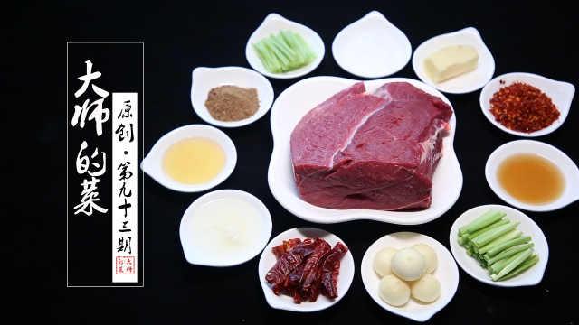 四川的火爆菜:干煸牛肉丝!