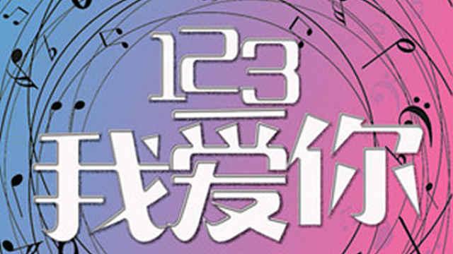 钢琴教学:《123我爱你》教学