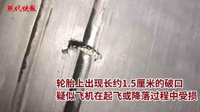 南京飞新加坡航班轮胎破损