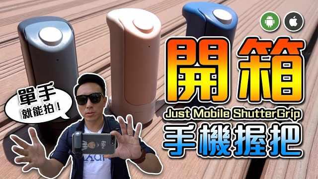 手机专用的手持拍照握把开箱