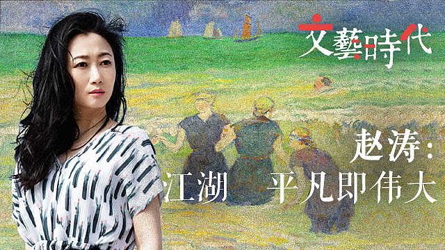 赵涛:《江湖儿女》角色吸引力强
