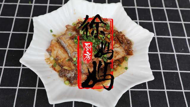 【徐妈妈厨房】红烧带鱼
