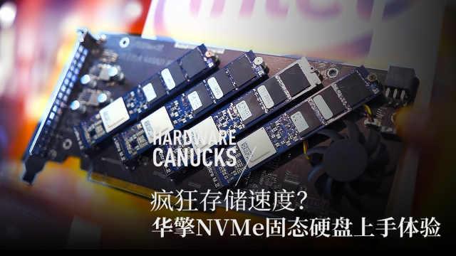 华擎NVMe固态硬盘上手体验