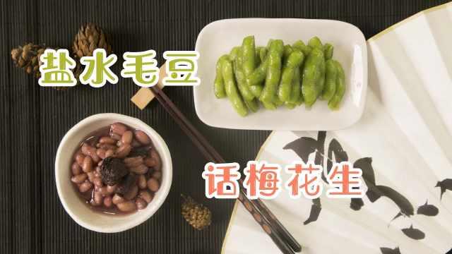 毛豆和花生是最好的下酒菜了!