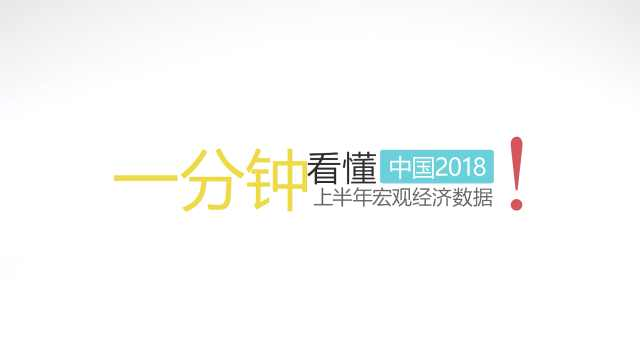 2018年中国经济半年报发布