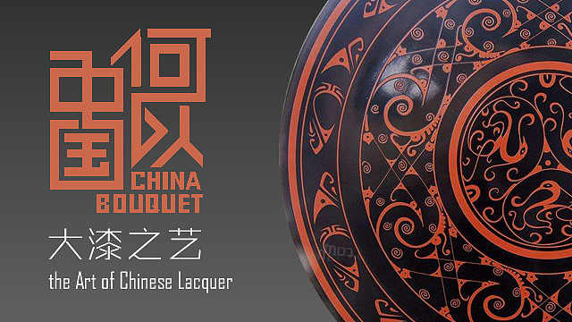 何以中国——不朽漆艺