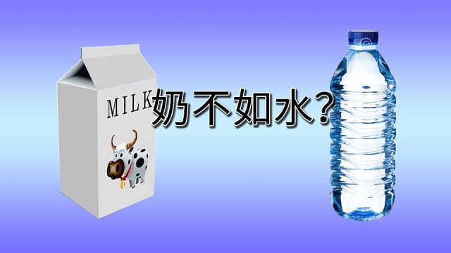 乳业上演价格战:牛奶不如矿泉水?