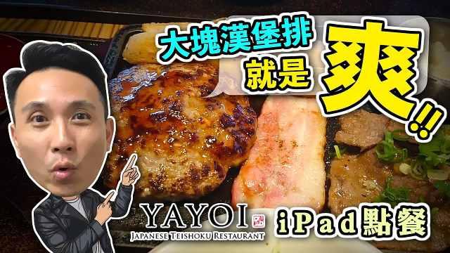 美食趣:日式猪排及汉堡排太棒了!